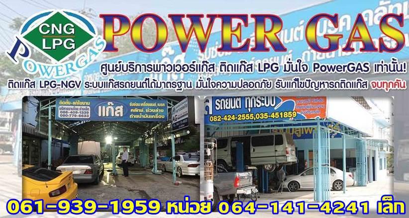 Banner Powergas