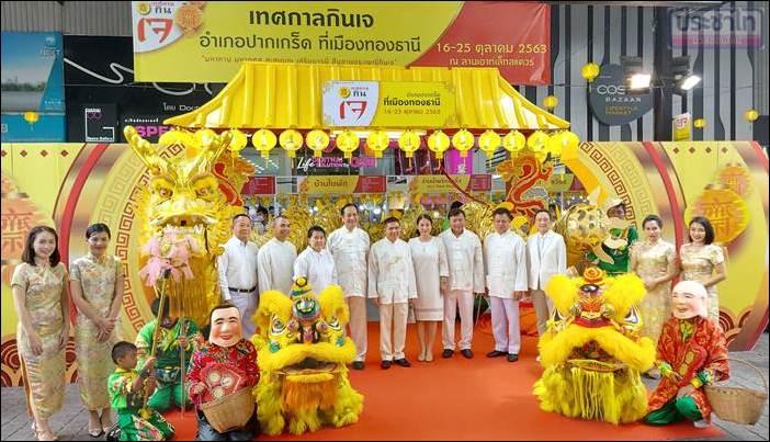 เปิดเทศกาล งานกินเจเมืองทองธานี นนทบุรี ยิ่งใหญ่ประจำปี 63