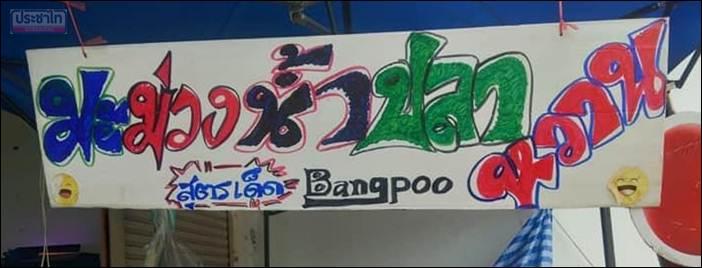 น้ำปลาหวาน ของดีเมืองด่านช้าง สุพรรณบุรี