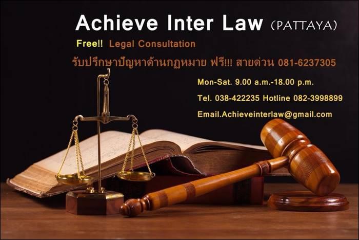 ทนายสุทัศน์ Achieve Inter Law