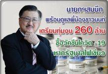 เทศบาลนครนนทบุรี เตรียมทุ่มงบ 260 ล้านบาท ซื้อวัคซีนโควิด-19 ช่วยคนนนท์