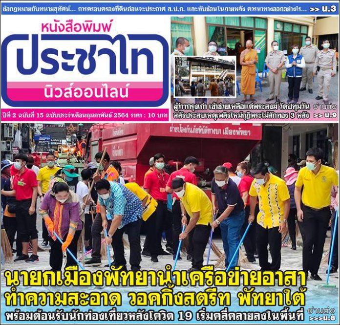 หนังสือพิมพ์ ประชาไทนิวส์ออนไลน์ ประจำเดือนกุมภาพันธ์ 2564