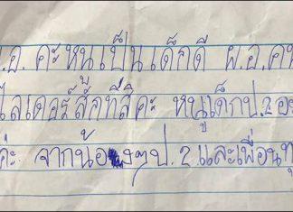 เมื่อเด็ก ป.2 อยากเล่นสไลเดอร์เลยส่งจดหมายน้อยถึง ผอ.โรงเรียนวัดวังคัน ด่านช้าง สุพรรณบุรี