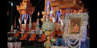 งานพระราชทานเพลิงศพ พระครูปทุมรัตนพิทักษ์ (สุวรรณ์ ชานิสุสโร)