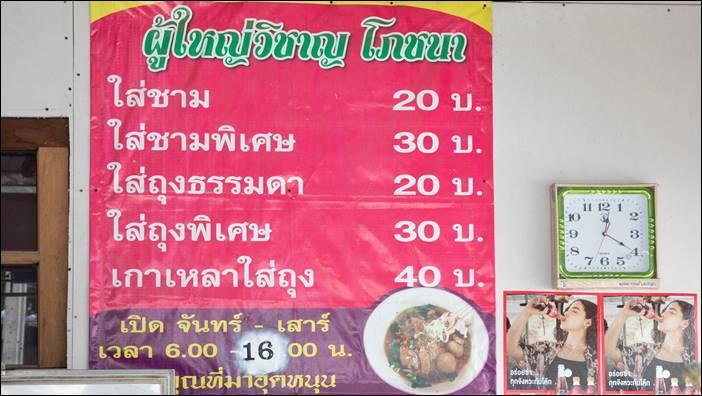ก๋วยเตี๋ยวน้ำตกผู้ใหญ่ชาญโภชนา คลองข่อย ปทุมธานี ไม่แพง ชามละ 20 บาท