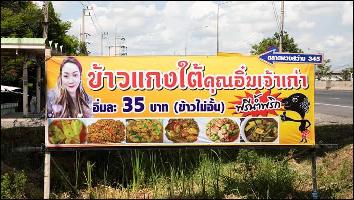 """ตลาดพวงสว่าง ถนน 345 """"ร้านกวาง ยําเด็ดเผ็ดลืมผัว"""" ยำทุกอย่าง 20 บาท อาหารใต้ อิ่มละ 35 บาท เติมข้าวได้ไม่อั้น"""