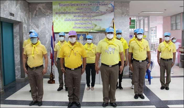 ข้าราชการตำรวจในสังกัดภูธรจังหวัดปทุมธานี พร้อมใจ