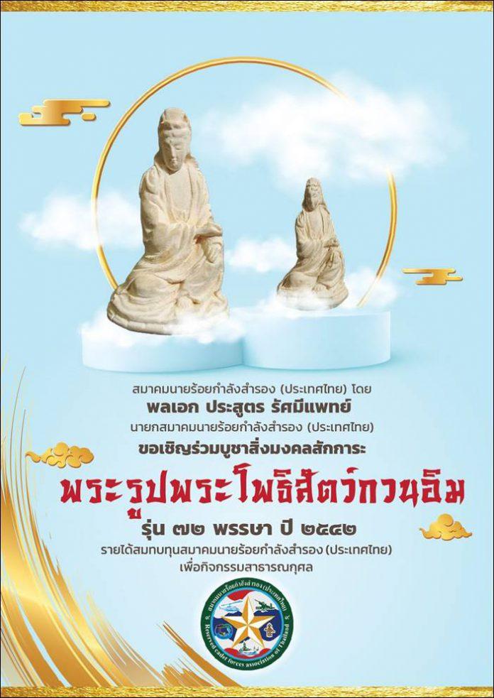 ขอเชิญร่วมบูชาสิ่งมงคลสักการะ พระรูปพระโพธิสัตว์กวนอิมรุ่น 72 พรรษา ปี ๒๕๔๒ โดยสมาคมนายร้อยกำลังสำรอง (ประเทศไทย)