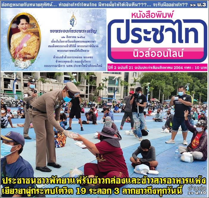 หนังสือพิมพ์ ประชาไทนิวส์ออนไลน์ ฉบับประจำเดือนสิงหาคม 2564