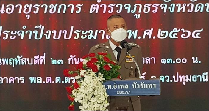 """""""บิ๊กแซ็ค"""" มอบโล่ประกาศเกียรติคุณ ข้าราชการตำรวจเกษียณ """"บิ๊กยอด"""" อำลาอายุราชการ ตำรวจภูธรจังหวัดปทุมธานี"""